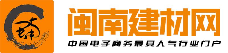 闽南建材网 中国电子商务最具人气行业门户